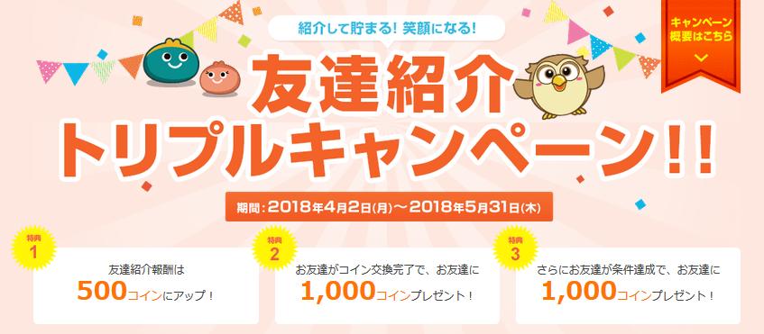 お財布.com 友達紹介キャンペーン