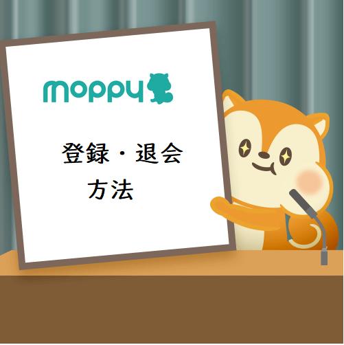 モッピー登録・退会方法