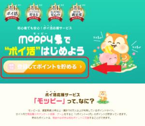 モッピー登録画面PC版