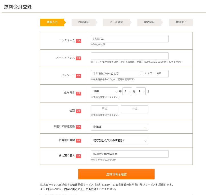 お財布.com入力画面