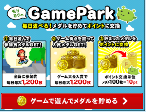 GameParkトップ画面