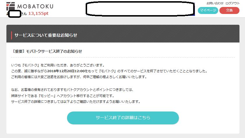 モバトク→モッピー