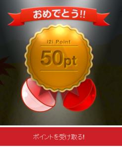 i2iポイントで50ポイント!