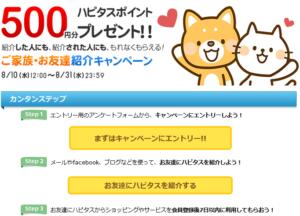 キャンペーン中なら500円もらえることも・・・