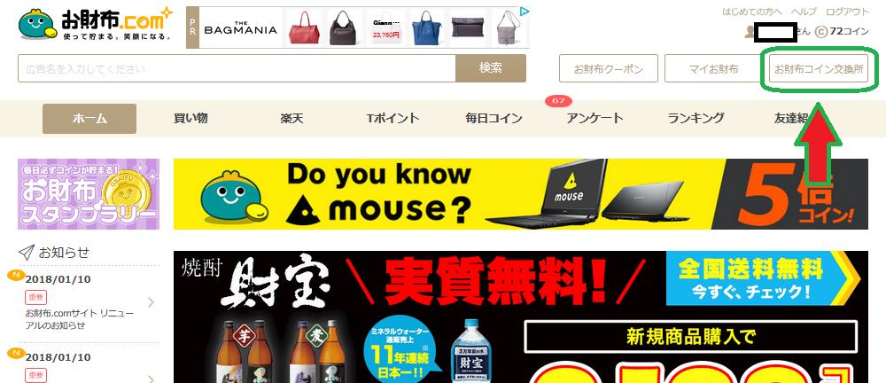 お財布.com 交換方法
