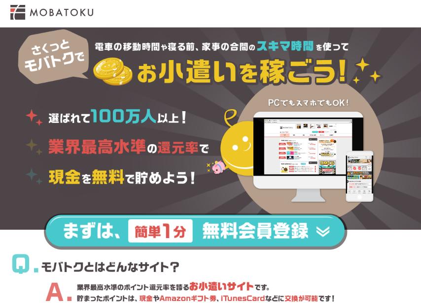 モバトク登録画面トップページ