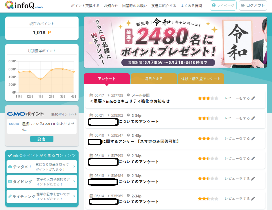 infoQのトップページ画像