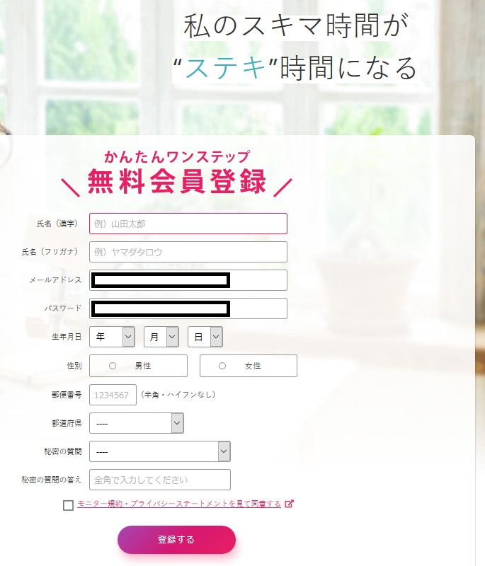 infoQ登録画面