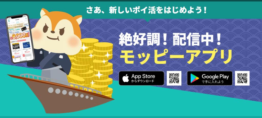 モッピーアプリ