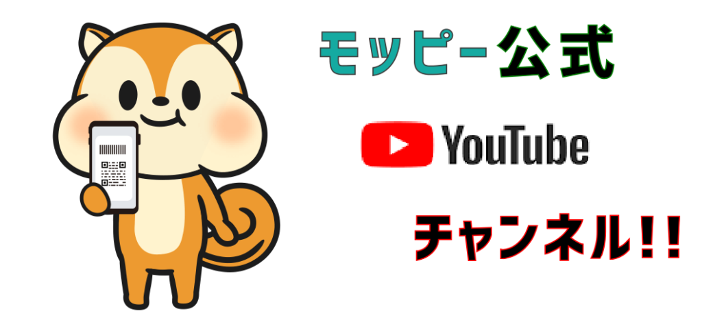 モッピー公式YouTubeチャンネル!!