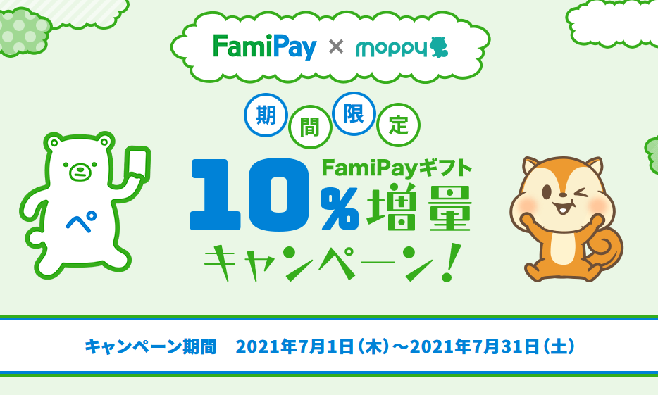 FamiPayは10%増量